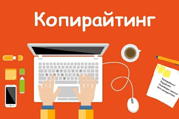 Курс Копирайтинг. Продающие рекламные тексты от А до Я