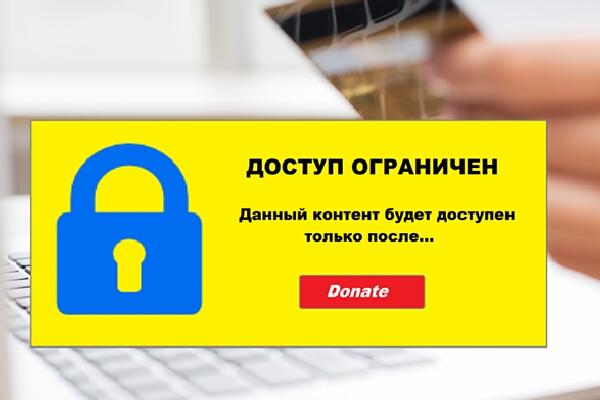 Курс Сайты с платным доступом