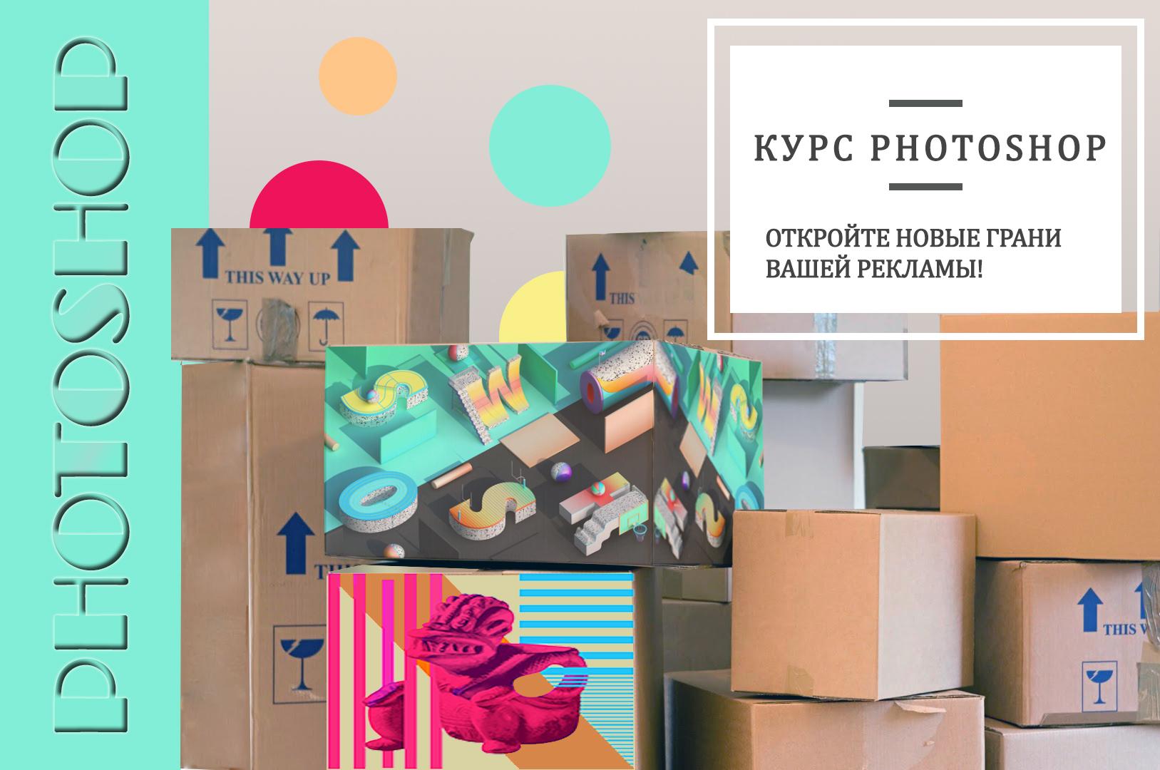 Курс Photoshop для дизайна